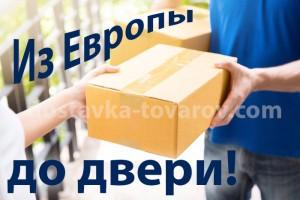 доставим до дверей покупки из европы