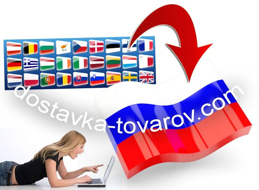 71c99a7b3a1a Доставка из Европы в Россию, доставка товаров из интернет магазинов ...